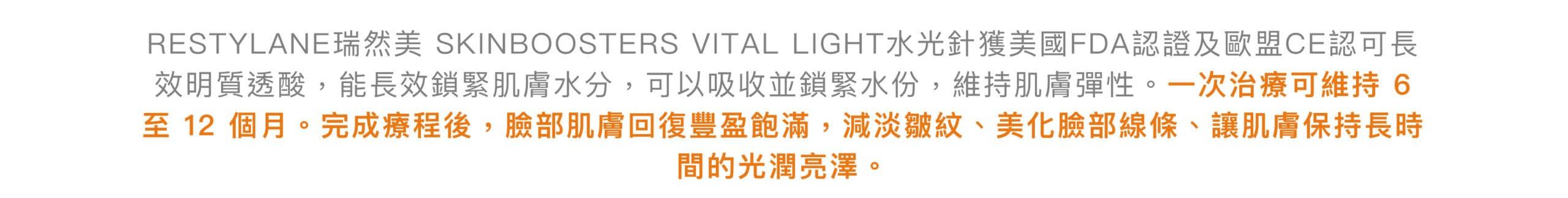 Restylane水光針 VitalLight 10 scaled